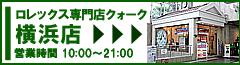 http://tokei-yokohama.jp/wpap/wp-content/uploads/2015/07/%E3%83%90%E3%83%8A%E3%83%BC.png