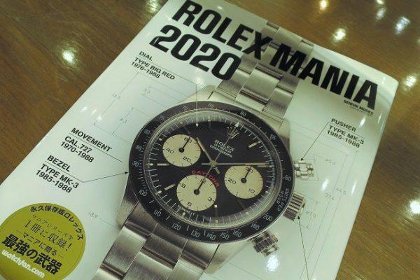 「完売しました」ROLEX MANIA 2020 在庫あります!